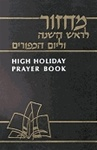 High Holiday Prayer Book by Morris Silverman