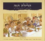 HaLaila HaZeh -- A New Israeli Haggadah in Hebrew