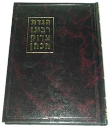 The Rabbi Tzadok Hakohen Haggadah