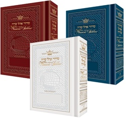 Siddur Ohel Sarah - The Women's Siddur - Pocket Size
