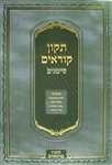 Tikkun Kor'im--Simanim (Hebrew Only)