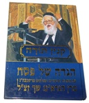 Haggadah of Rav Shach