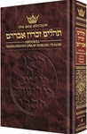 Artscroll Transliterated Tehillim / Psalms