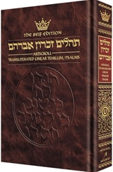 Seif Edition Transliterated Tehillim / Psalms