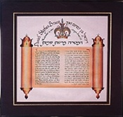 Personalized Framed Bar/Bat Mitzvah Haftorah Lithograph