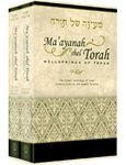 Ma'ayana shel Torah - 2-Volume Hardcover Slip-Cased Edition