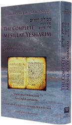 The Complete Mesillat Yesharim ( English-bound edition)
