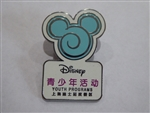 Disney Trading Pins 123997 SDR - Youth Program