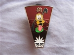 Disney Trading Pin 99673: Chinese Zodiac Mystery Collection - Year of the Dog - Pluto