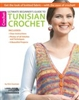 Crochet: Ultimate Beginner's Tunisian Crochet