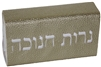 Chanukah Matchbox - #CMBL-303