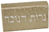 Chanukah Matchbox - #CMBL-310