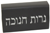 Chanukah Matchbox - #CMBL-B6