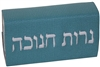 Chanukah Matchbox - #CMBL-B8