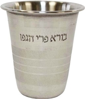 Stainless Steel Kiddush Cup -  #SSKC12