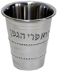 Stainless Steel Kiddush Cup - #SSKC16