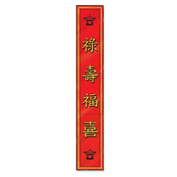 Add a big bold statement to your Chinese New Year or Asian themed party decor with this striking red, black and gold Asian Jointed Pull Down.  A full 6' long this completely assembled, jointed wall decoration is printed one side on heavy cardstock.