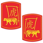 Get ready for 2022 and the year of the TIGER with this 2021 Year Of The Tiger Cutout.