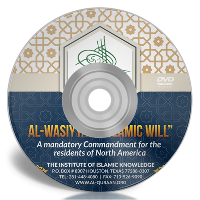 Al-Wasiyyah (The Islamic Will) Download