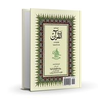 English Translation of the Meanings of Al-Qur'an with Arabic