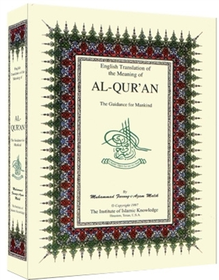 English Translation of the Meanings of Al-Qur'an without Arabic