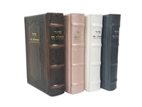 Leather Siddur Tehillat Hashem - Tarpaz Design