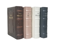 Leather Siddur Korban Mincha - Tarpaz Design