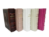 Leather Siddur Korban Mincha- Classic Design