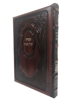 Leather Haggada Shel Pesach