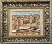 Framed Ceramic Panoramic View - Jerusalem Im Eshkachech 20 x 23