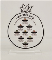 Lucite Simanim Tabletop Stand for Rosh Hashana- Pomegranate