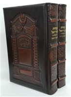 Zemiros Divrei Yoel 2 Volume  Antique leather Brown design - Sha'ar