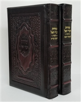 Zemiros Divrei Yoel 2 volume #03 Antique Leather Marroon