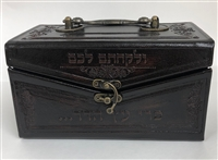 "Two Toned Leather Brown Etrog Box- 4.25"" x 7.5"""
