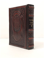 Leather Siddur Yesod Hatfilah - Ashkenaz