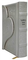 Leather Siddur Heart Shape Ashkenaz H/C 5' X 7' -  White