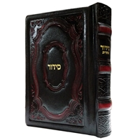 Siddur Hameforash Shacharis Weekday - Medium