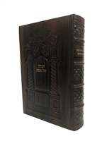 Antique Leather Haggadah-Mesivta Murcheves