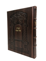 Antique Leather Haggadah Mesivta