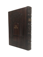 Antique Leather Haggadah Pardes Hatzadikim