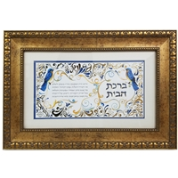 Wall Art Birkat Habayit with birds