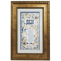 Wall Art Birkat HaEsek