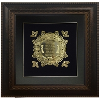 Birkat Habayit Gold Art wall frame Home Blessing in Hebrew 16x16""