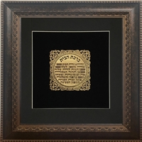 Birkat Habayit-Blessing for the Home Black Background 16x16