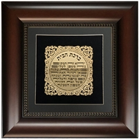 "Birkat Habayit Gold Art wall frame Home Blessing in Hebrew 16x16"" DK Brown Frame"