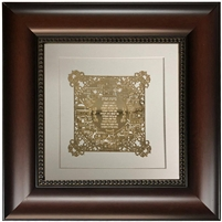 Birkat Habayit Gold Art with White Background 14x14