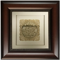Birkat Habayit Gold Art with White Background 16x16