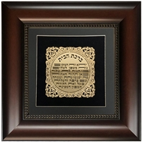 Birkat Habayit Gold Art with Black Background 14x14