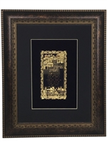 Birkat Habayit Gold Art wall frame Home Blessing in Hebrew 14x17""