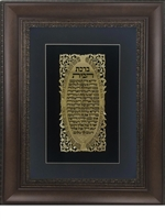 "Birkat Habayit Gold Art wall frame Home Blessing in Hebrew 18x25"" Brown Frame"